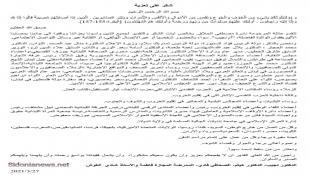 شكر على تعزية من عائلة المرحومة نادرة مصطفى الحلاق (أم نجيب الغوش) -آل الغوش وآل الحلاق