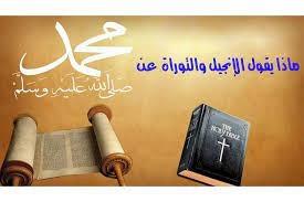 صفات محمد صلى الله عليه وسلم في التوراة والإنجيل