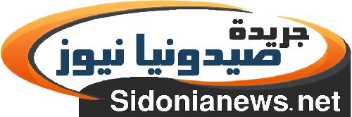 الشرق الأوسط: تصاعد الاحتجاجات الشعبية في لبنان...لا مدارس وجامعات ... والسفارة السعودية تحذر رعاياها