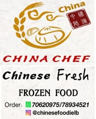 ORDER NOW - نؤمن المأكولات الصينية في بيروت وباقي المناطق ... CHINA CHEFF ...Chinese Fresh ..FROZEN FOOD