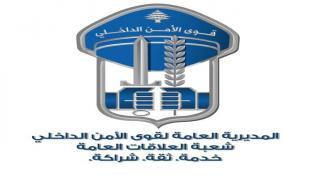 قوى الامن الداخلي : شعبة  المعلومات تلقي القبض على لصوص حاولوا سرقة خزنة