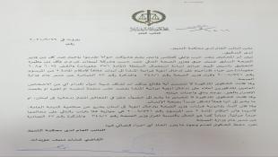 القاضي عويدات قرّر حفظ إخبار إدخال أدوية إيرانية