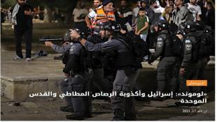«لوموند»: إسرائيل وأكذوبة الرصاص المطاطي والقدس الموحدة