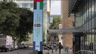 الإمارات تفتح سفارة في إسرائيل