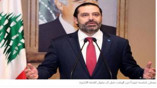مؤتمر صحافي للرئيس الحريري عصراً في بيت الوسط حول المستجدات السياسية