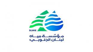 مؤسسة مياه لبنان الجنوبي: نؤمن ما يتوفر لنا من المازوت للبلديات ونسدد ثمن كميات أخرى لحسابهم.
