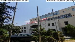 القصر البلدي في صيدا أقفل أبوابه ونكس الأعلام حدادا على أرواح ضحايا إنفجار مرفأ بيروت