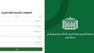 بلدية حارة صيدا انجزت منصة الكترونية لتعبئة المحروقات