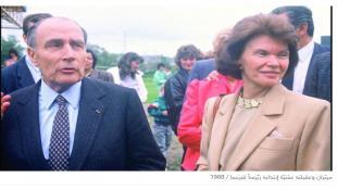 الشابة والرئيس : آخر سرّ في حياة فرانسـوا ميتران