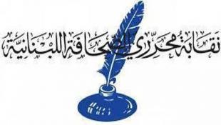 نقابة محرري الصحافة دعت لجمعية عمومية عادية في 1 تشرين الثاني المقبل
