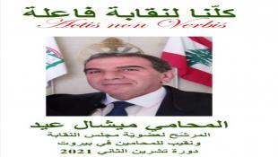 المحامي الدكتور  ميشال عيد يعلن ترشحه لعضوية مجلس نقابة المحامين ومنصب النقيب  ويعمم برنامجه الإنتخابي