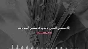 إذا استغنى الناس بالدنيا فاستغن أنت بالله ، وإذا فرحوا بالدنيا فافرح أنت....